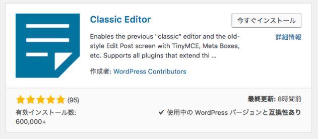 WordPress5.0以降は、使いづらい!クラシックエディターを活用